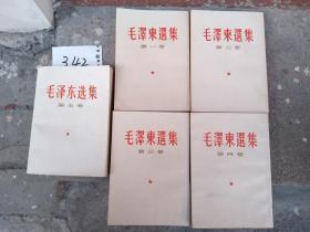 编号342 《毛泽东选集》1-5卷 全五卷  其中1-4卷为1966年繁体竖版    第五卷是1977年 横排版