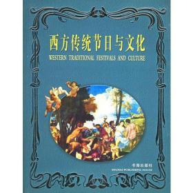 西方传统节日与文化