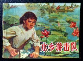 水乡游击队(大缺本)