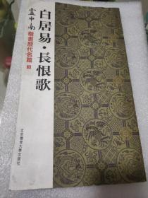 卢中南楷书历代名篇3 白居易 长恨歌