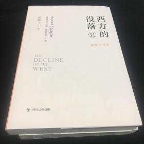西方的没落新版全译本第二册