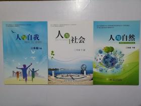 人与自我 人与自然 人与社会 二年级下册(人与自我、自然:18年1月,人与社会:17年12月),3册合售