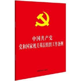 {全新正版现货} 中国共产党党和国家机关基层组织工作条例