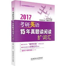 {全新正版现货} 2017考研英语15年真题读阅读扩词汇