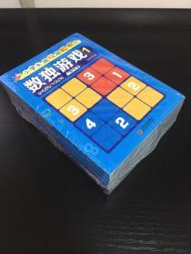 小学生越玩越聪明的数独游戏 全八册