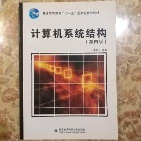 计算机系统结构(第四版)