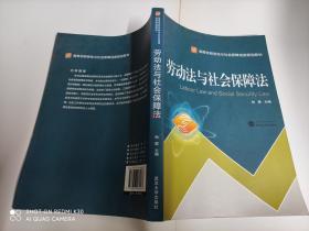 劳动法与社会保障法【馆藏】