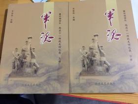 董存瑞部队:炮兵十一师战友回忆录.上·下