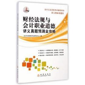 {全新正版现货} 会计从业资格考试辅导用书:财经法规与会计职业道