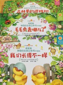 好好玩神奇的生命立体书(升级版):我们长得不一样 ·毛毛虫去哪儿了 ·森林里的樱桃树.三册