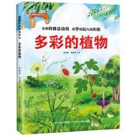 {全新正版现货} 多彩的植物 9787537677219 李树芬 谭海芳 主编