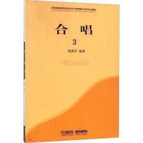合唱 3 上海音乐出版社 杨鸿年 著 歌谱、歌本 合唱 3 全国普通高等学校音乐学(教师教育)本科专业教材 正版全新图书籍Book