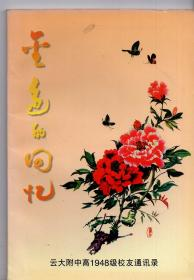 《金色的回忆》【云大附中高1948级校友录(纪念册)。多抗战时期老照片。品好如图】