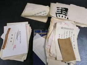 收来的一堆空白信笺,手抄本以及书法。 不讲价。包邮的前提是不乱退货,图物一致描述一致无理由退货双边运费由买家负责。