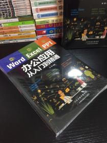 Word/Excel/PPT办公应用从入门到精通