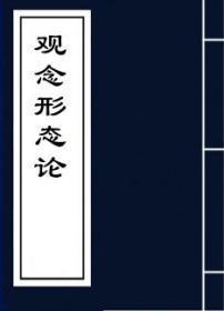 【复印件】观念形态论_青野季吉南强书局_1929年版