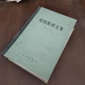 爱因斯坦文集【第三卷】