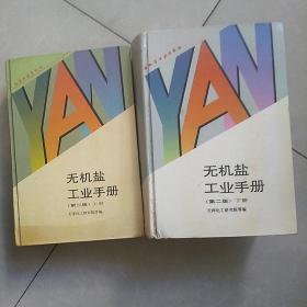 无机盐工业手册 (第二版)(上下册)