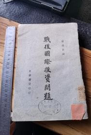 民国34年,战后国际投资问题,中华书局印行