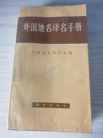 外国地名译名手册 中国地名委员会编