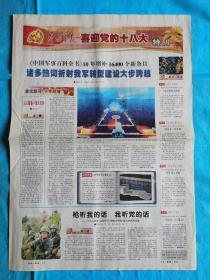 解放军报 2012年11月2日 喜迎党的十八大特刊