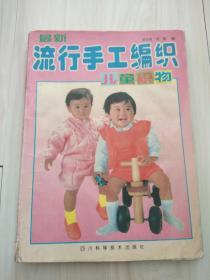 流行手工编织-儿童织物