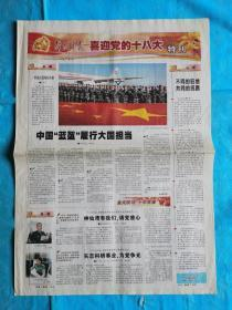 解放军报 2012年11月3日 喜迎党的十八大特刊