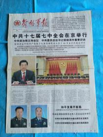 解放军报 2012年11月5日 中共十七届七中全会召开 喜迎党的十八大特刊