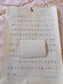 陕西榆林作家<刘仲平>致人民文学创作函授中心信札,附信封。一号箱6号