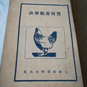 实用养鸡要诀(民国书籍)