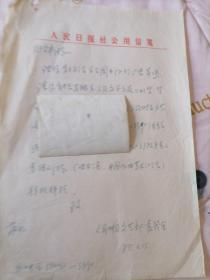 人民日报文艺部<袁茂余>致<兆禅>信札,使用人民日报社信笺。一号箱9号