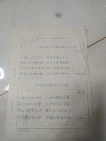 青岛残疾诗人 马立彦 诗词竞赛稿