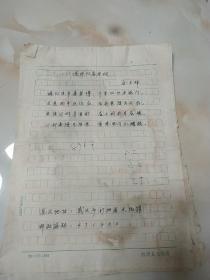 武汉新洲诗人 余文祥 诗词竞赛稿