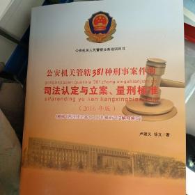 公安机关管辖的381种刑事案件的司法认定与立案 量刑标准