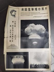 《解放军画报》1967年 第24、25期 9-12版(有破口、边有装订孔,图可见)