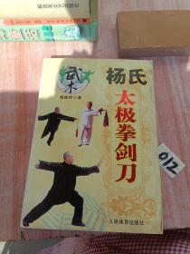 杨氏太极拳剑刀 作者是杨振铎