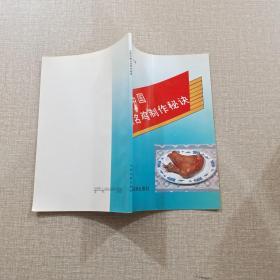 中国风味名鸡制作秘诀