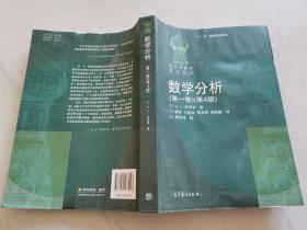 数学分析(第一卷).