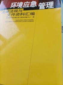 环境应急管理法律法规与文件资料汇编