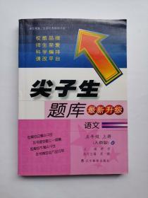 2014秋尖子生题库:五年级语文·上(人教版)
