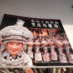 贵州少数民族节庆与服饰精品集萃
