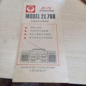 红灯MODEL  2L768中短波双卡收录机说明书