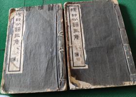 汉印分韵三集(两册全)