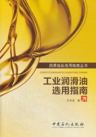 工业润滑油先用指南9787511422101 王先会 编 中国石化出版社有限