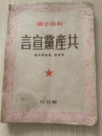 全网唯一版本 粤港两地版《共产党宣言》一册全