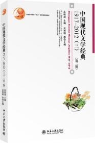 中国现代文学经典