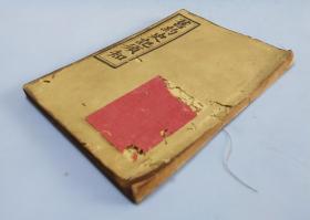 大清光绪25年1899年《旧约史记须知》金陵滙文书院译,上海美华书馆摆印,基督教文献。