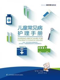 二手正版 儿童常见病护理手册 9787553755250