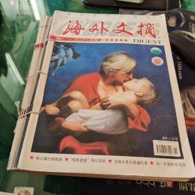 海外文摘杂志2007年1.2.3.4.5.6.7.8.下半月9.10.11.12期全总267--280期特立独行内贾德.纸板爸爸风行美国,全球公务员普便吃香,另一个角度看戈登,普京总统的女枪手,上流社会有多远,小猪瑞德,任何看待中西方教育模式,我弄丢了中国国籍,魅力与权力 美国黑人参议员,芬兰,地球上最廉洁的国家