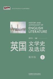 英国文学史及选读